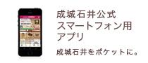成城石井公式 スマートフォン用アプリ
