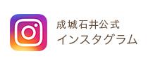 成城石井公式インスタグラム