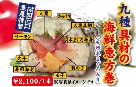 2014九種海鮮恵方巻