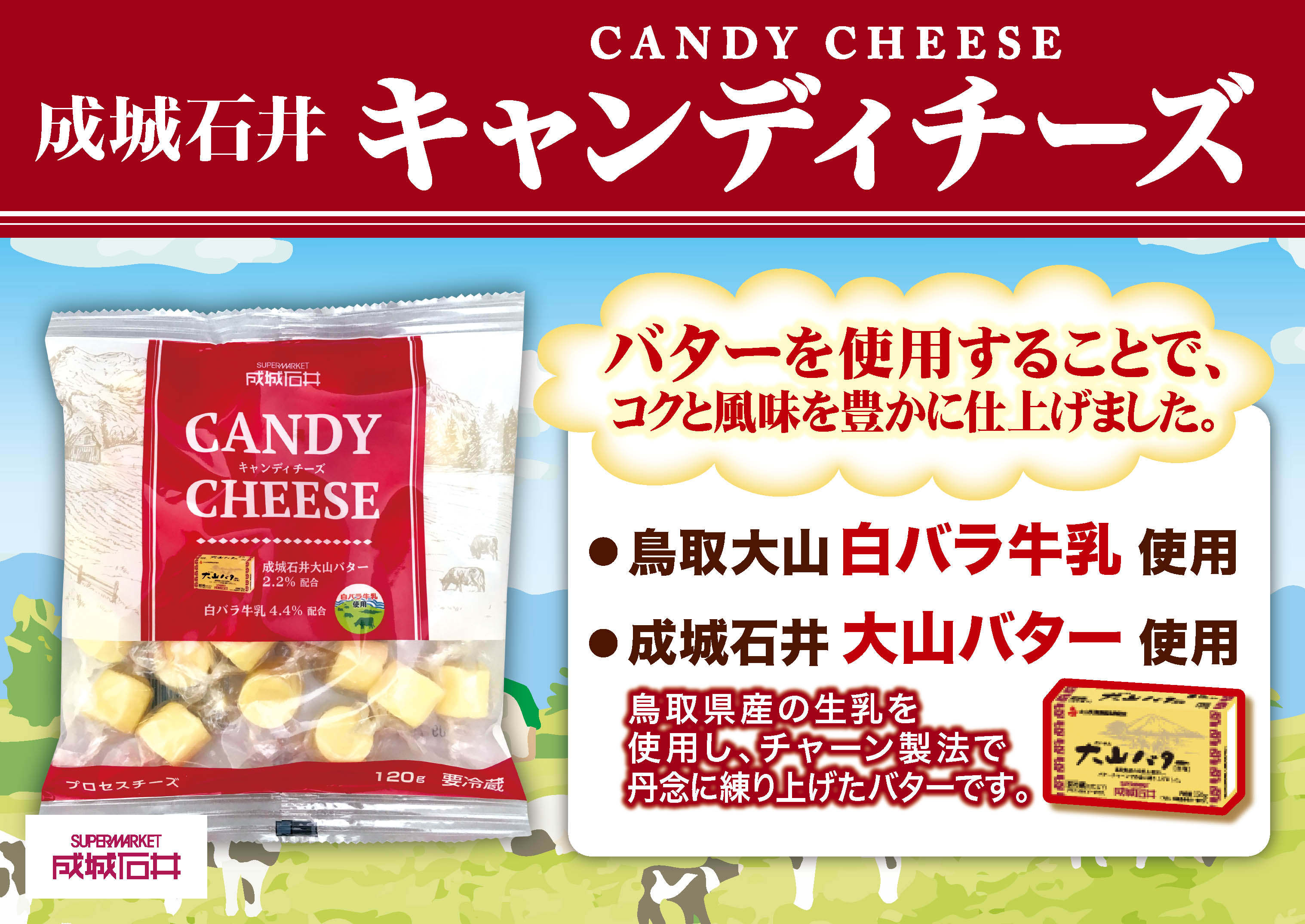 チーズ キャンディ