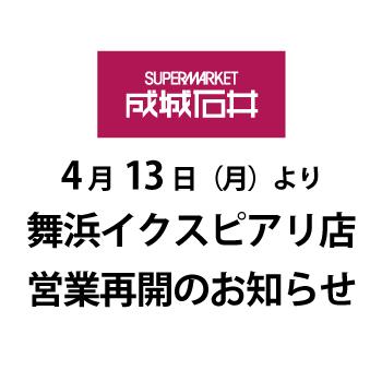 0413舞浜店営業再開のお知らせ.jpg