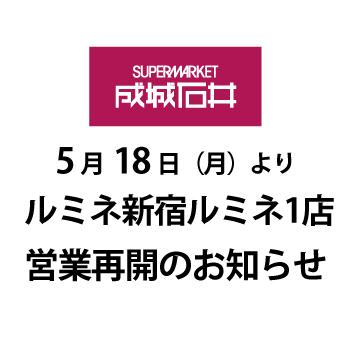 0518新宿ルミネ1営業再開のお知らせお知らせバナー.jpg