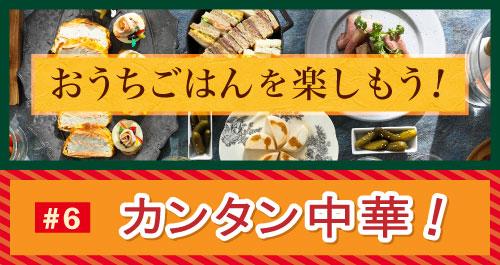 202005おうちごはん_05麺レシピ_WEB用top.jpg
