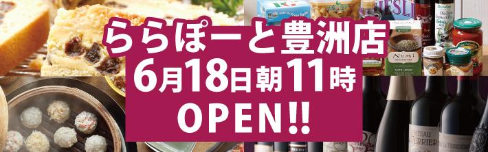 0421京王聖蹟桜ヶ丘店OPEN_チラシバナー.jpg