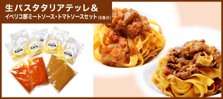 生パスタタリアテッレ&イベリコ豚ミートソース・トマトソースセット