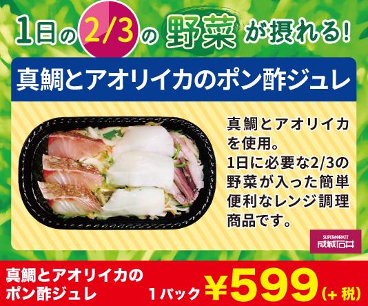 真鯛とアオリイカのポン酢ジュレ.jpg