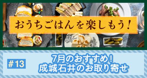 おうちごはんを楽しもう!7月のおすすめ!成城石井のお取り寄せ_2