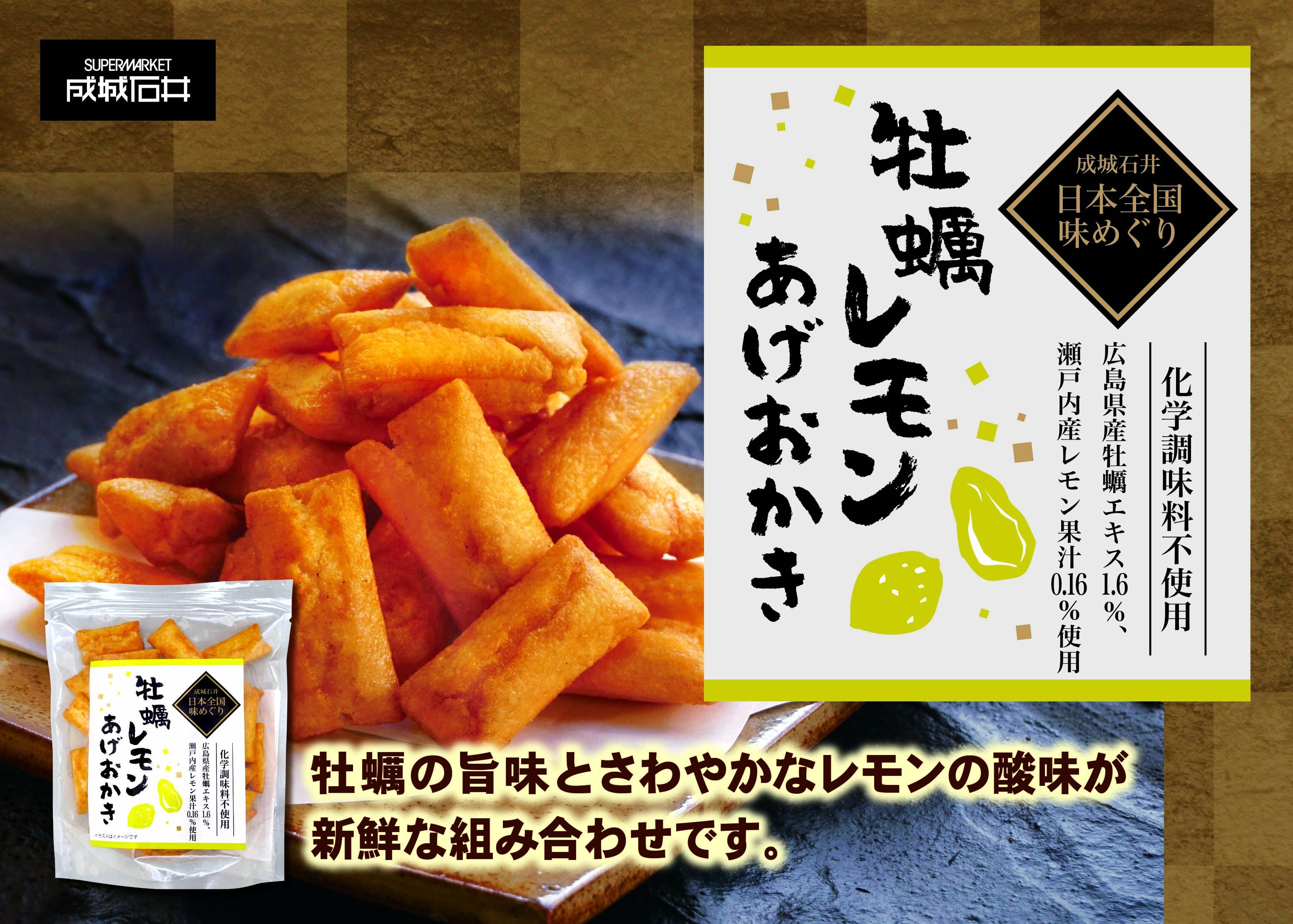 成城石井 日本全国味めぐり 牡蠣レモンあげおかき