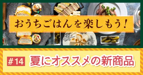 おうちごはんを楽しもう!夏にオススメの新商品