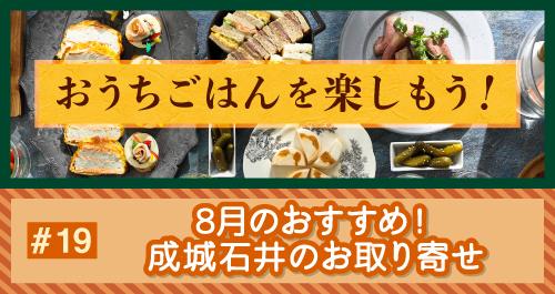 おうちごはんを楽しもう!8月のおすすめ!成城石井のお取り寄せ(パン)