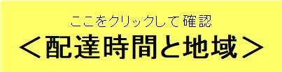 配達時間と地域.jpg