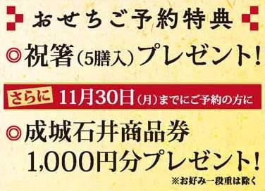 おせち特典_お箸.jpg