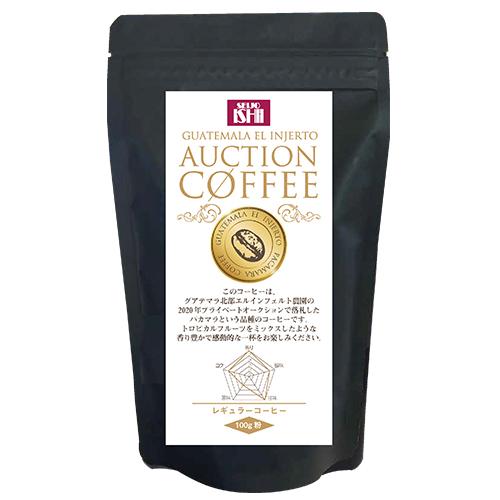 成城石井エルインフェルト農園パカマラ種 100%コーヒー