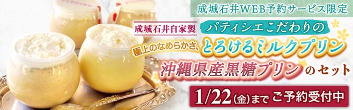 成城石井 WEB予約サービス限定ケーキ