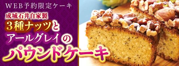 3種ナッツとアールグレイのパウンドケーキ