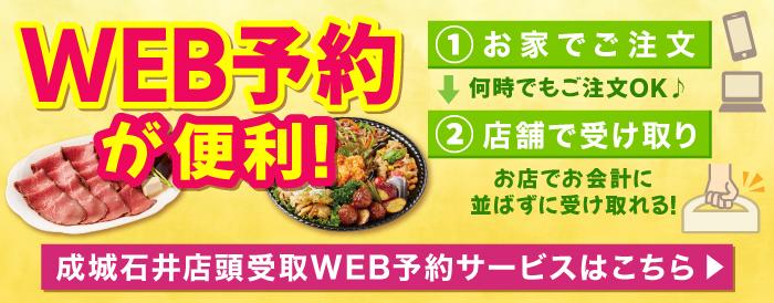 成城石井店頭受取WEB予約サービス